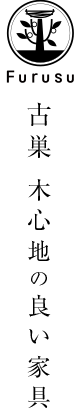 古巣 木心地の良い家具